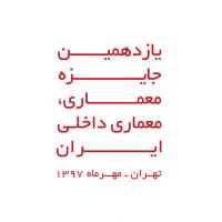 یازدهمین جایزه معماری، معماری داخلی ایران