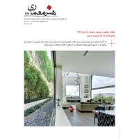 مجله هنر معماری 44