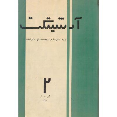 مجله آرشیتکت 2