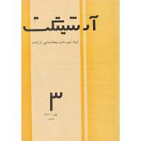 مجله آرشیتکت 3