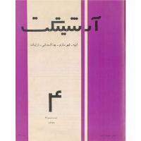 مجله آرشیتکت 4