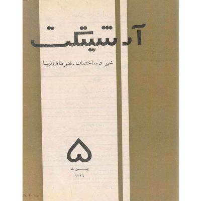 مجله آرشیتکت 5