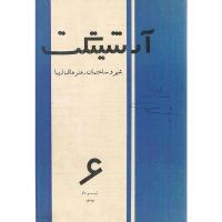 مجله آرشیتکت 6