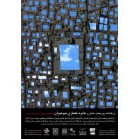 دهمین دوره | مسابقه طراحی مفهومی: معماری، از زمین تا آسمان