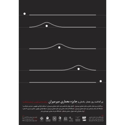 یازدهمین دوره | مسابقه طراحی مفهومی: معماری پاسخگو