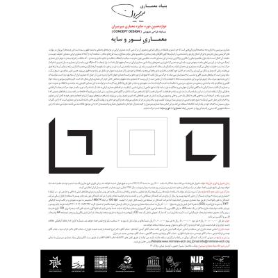 دوازدهمین دوره   مسابقه طراحی مفهومی: معماریِ نور و سایه