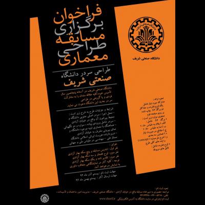 مسابقه طراحی معماری سردر دانشگاه صنعتی شریف - مسابقه آزاد
