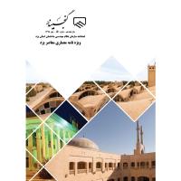 مجله گنجینه یزد 50 (ویژهنامه معماری معاصر یزد)