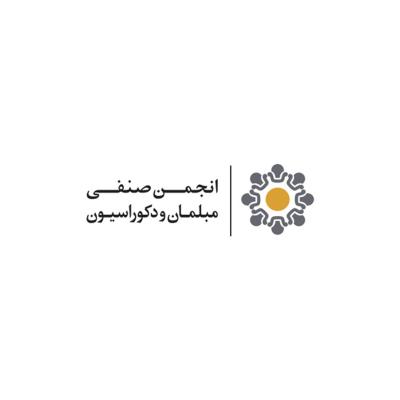 انجمن صنفی مبلمان و دکوراسیون
