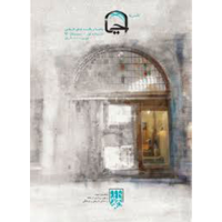 مجله احیاء بناها و بافت های تاریخی 1