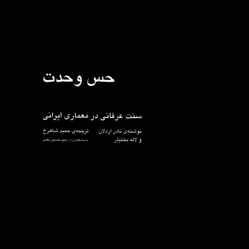 حس وحدت: سنت عرفانی در معماری ایرانی