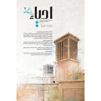 مجله احیاء بناها و بافت های تاریخی 2