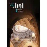 مجله احیاء بناها و بافت های تاریخی 4-3