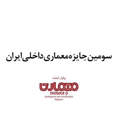 سومین جایزه معماری داخلی ایران