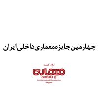 چهارمین جایزه معماری داخلی ایران