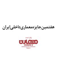 هفتمین جایزه معماری داخلی ایران