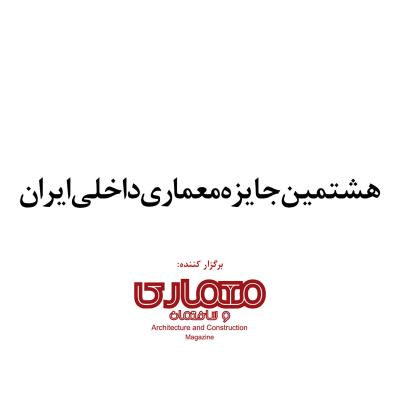 هشتمین جایزه معماری داخلی ایران