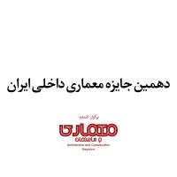 دهمین جایزه معماری داخلی ایران