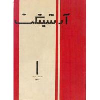 مجله آرشیتکت 1
