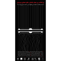 سیزدهمین دوره | مسابقه طراحی مفهومی: معماریِ پویا