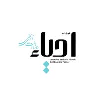 مجله احیاء بناها و بافت های تاریخی