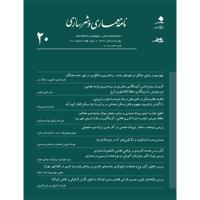 نشریه نامه معماری و شهرسازی 20