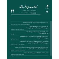 نشریه نامه معماری و شهرسازی 21