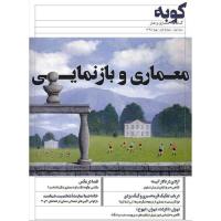 مجله کوبه 1
