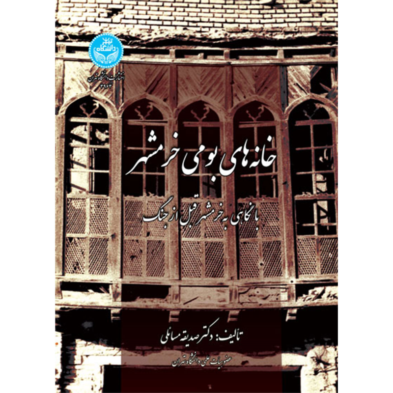 خانههای بومی خرمشهر؛ با نگاهی به خرمشهر پیش از جنگ
