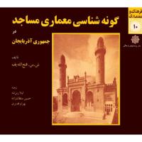 گونهشناسی معماری مساجد در جمهوری آذربایجان
