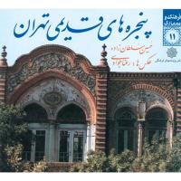 پنجرههای قدیمی تهران
