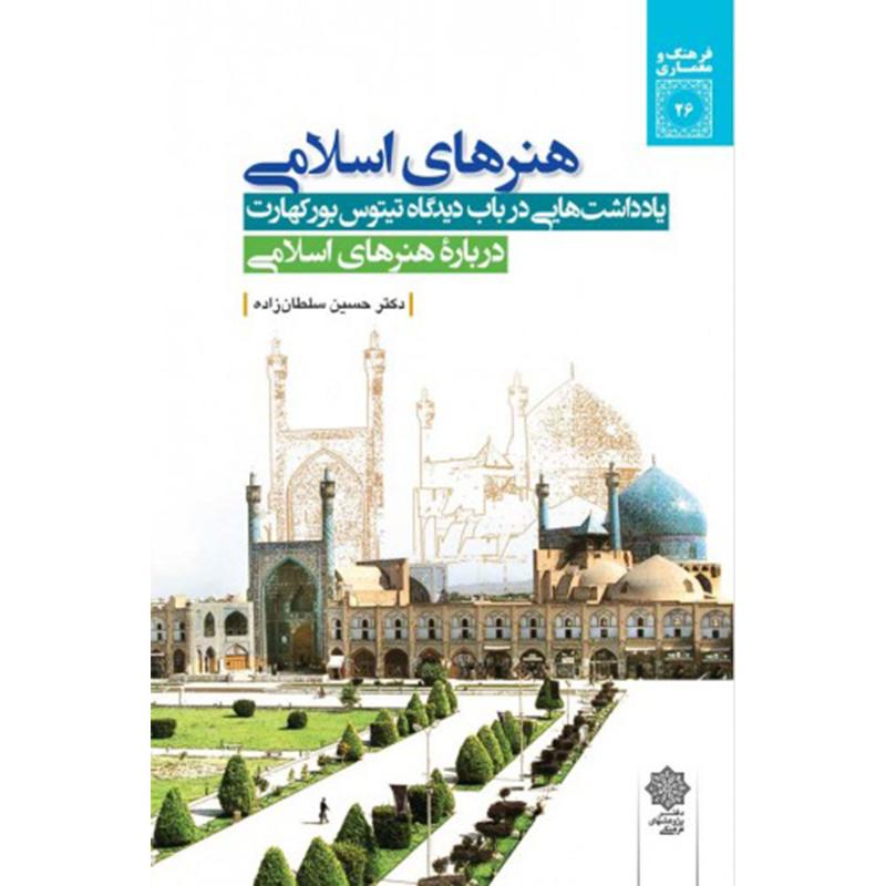 هنرهای اسلامی: یادداشتهایی در باب دیدگاه تیتوس بورکهارت درباره هنرهای اسلامی