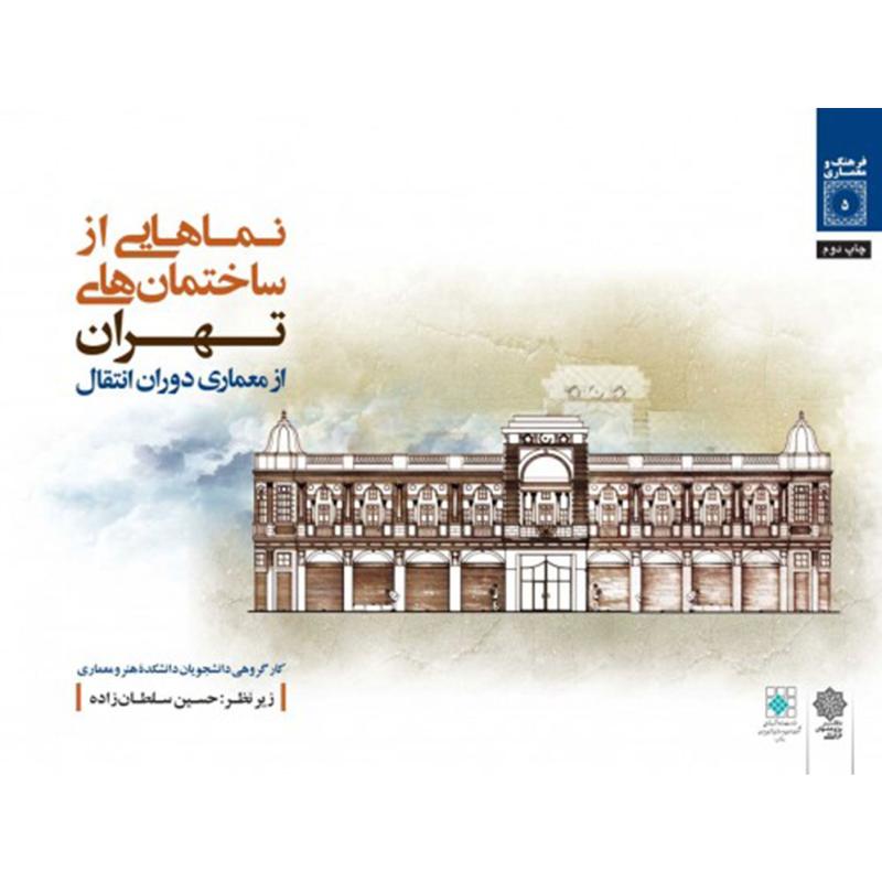 نماهایی از ساختمانهای تهران از معماری دوران انتقال