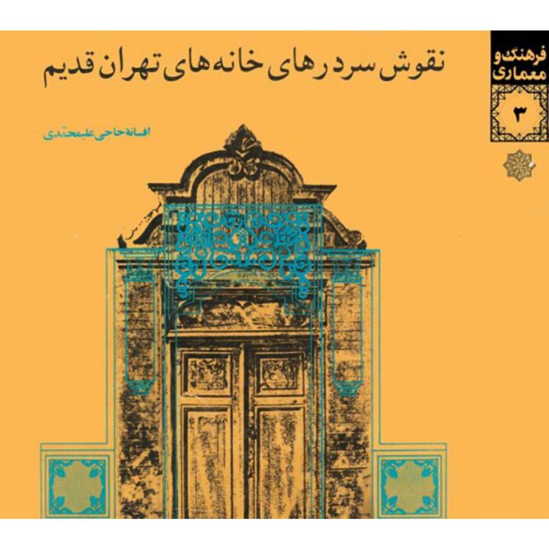 نقوش سردرهای خانههای تهران قدیم