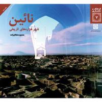 نائین، شهر هزارههای تاریخی