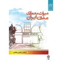 میراث معماری مدرن ایران