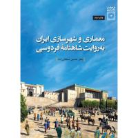 معماری و شهرسازی ایران به روایت شاهنامه فردوسی