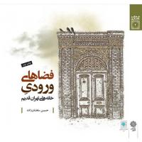فضاهای ورودی خانههای تهران قدیم