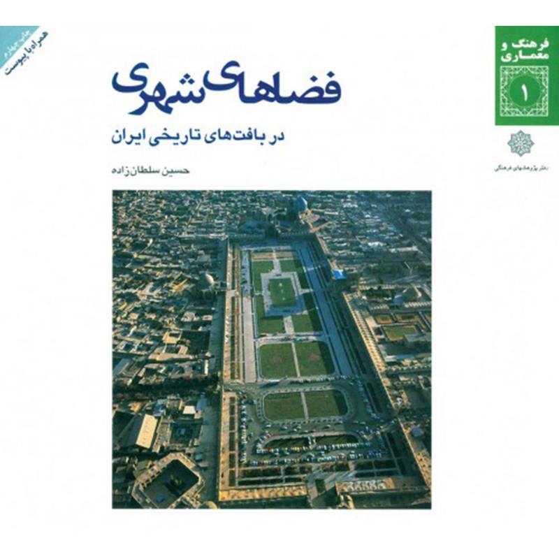فضاهای شهری در بافتهای تاریخی ایران