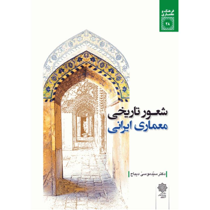 شعور تاریخی معماری ایرانی