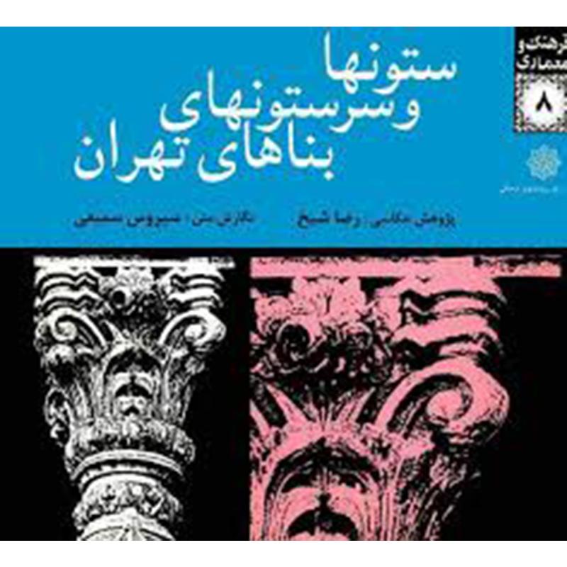 ستونها و سرستونهای بناهای تهران