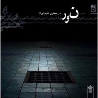 حضور کیفی نور در معماری قدیم ایران: هستی؛ چگونگی؛ ویژگی