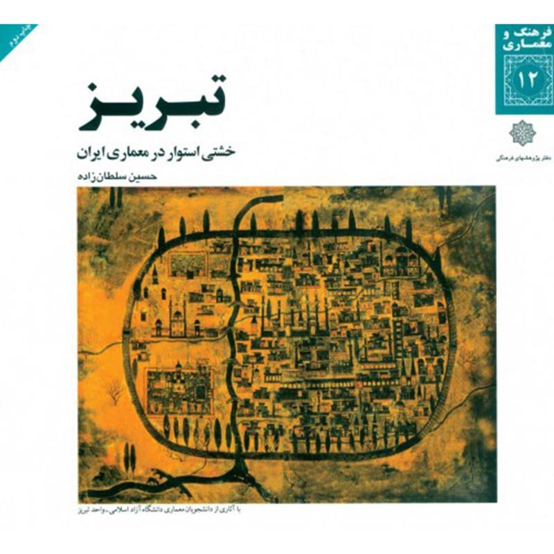تبریز: خشتی استوار در معماری ایران