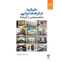 """""""خانه"""" در فرهنگ ایرانی (مفاهیم و بعضی از کاربردها)"""
