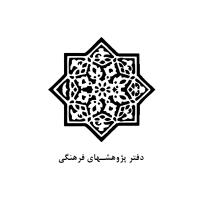 انتشارات دفتر پژوهشهای فرهنگی