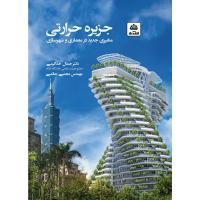 جزیره حرارتی - متغیری جدید در معماری و شهرسازی