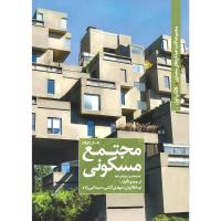 مجموعه کتب عملکردهای معماری – مجتمع مسکونی – کتاب اول