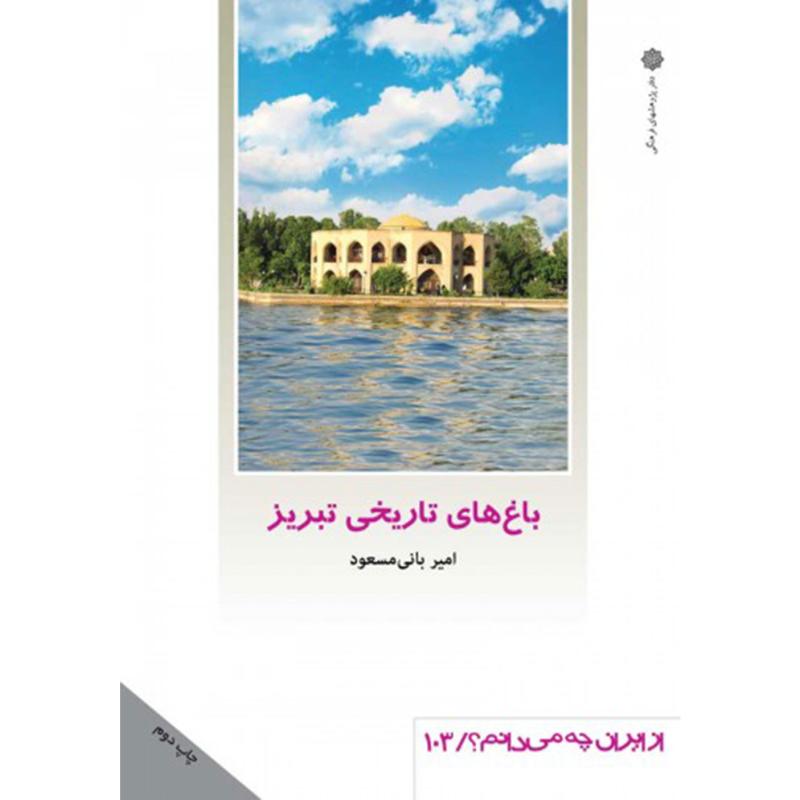 باغ های تاریخی تبریز