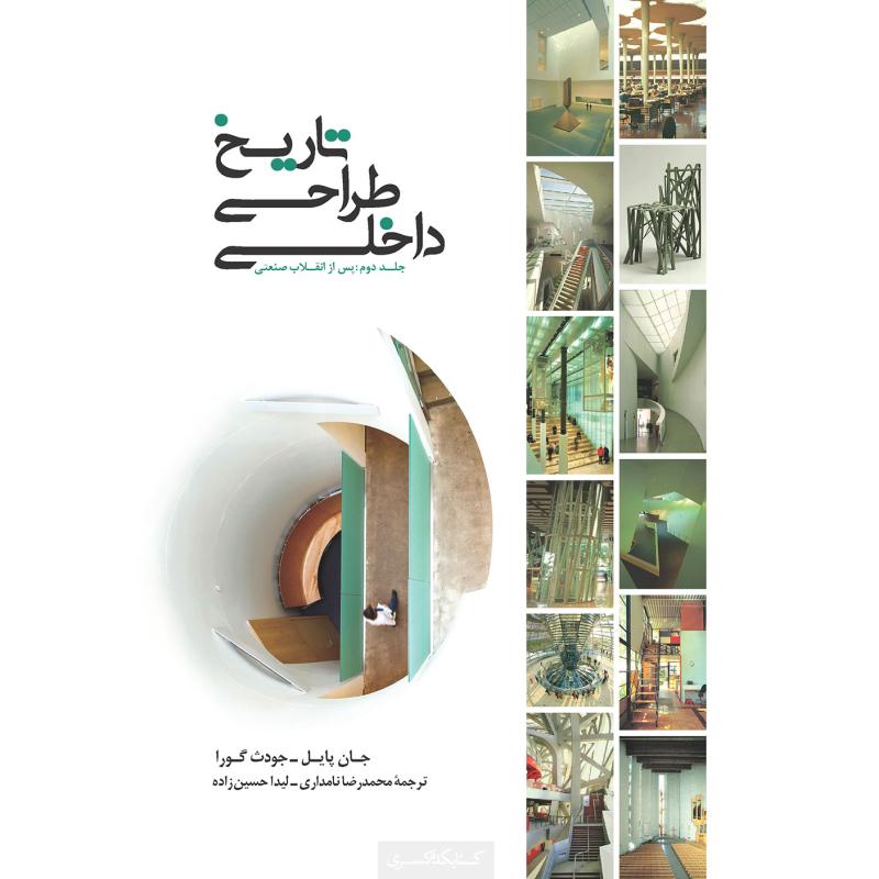 تاریخ طراحی داخلی؛ جلد دوم: پس از انقلاب صنعتی