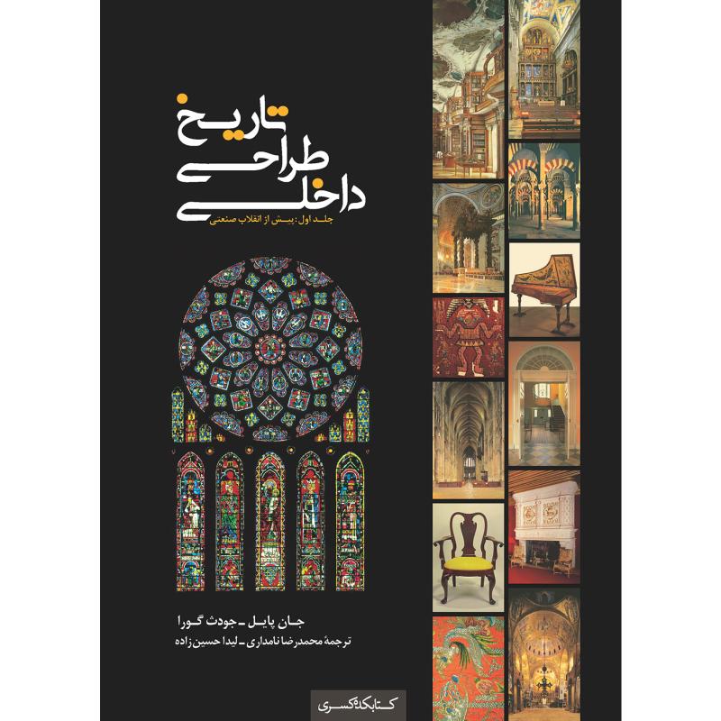 تاریخ طراحی داخلی؛ جلد اول: پیش از انقلاب صنعتی